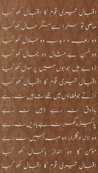 Iqbal teri qaum ka iqbal kho gaya